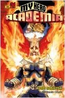 portada_my-hero-academia-n-21_kohei-horikoshi_202002071356.jpg